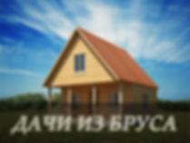 Дачные дома из бруса в Казани