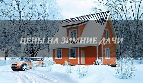 Зимние дачи в Казани. Дача для круглогодичного отдыха Казань