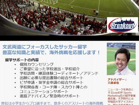 「アメリカサッカー留学サポート」説明会