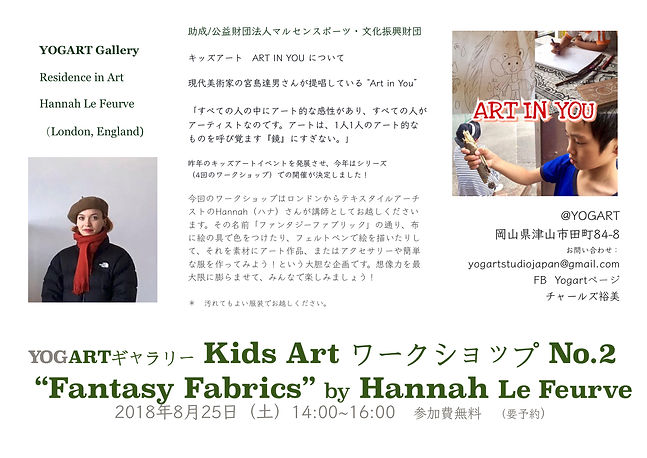 Kids Art ワークショップ with Hannah Le Feurve .