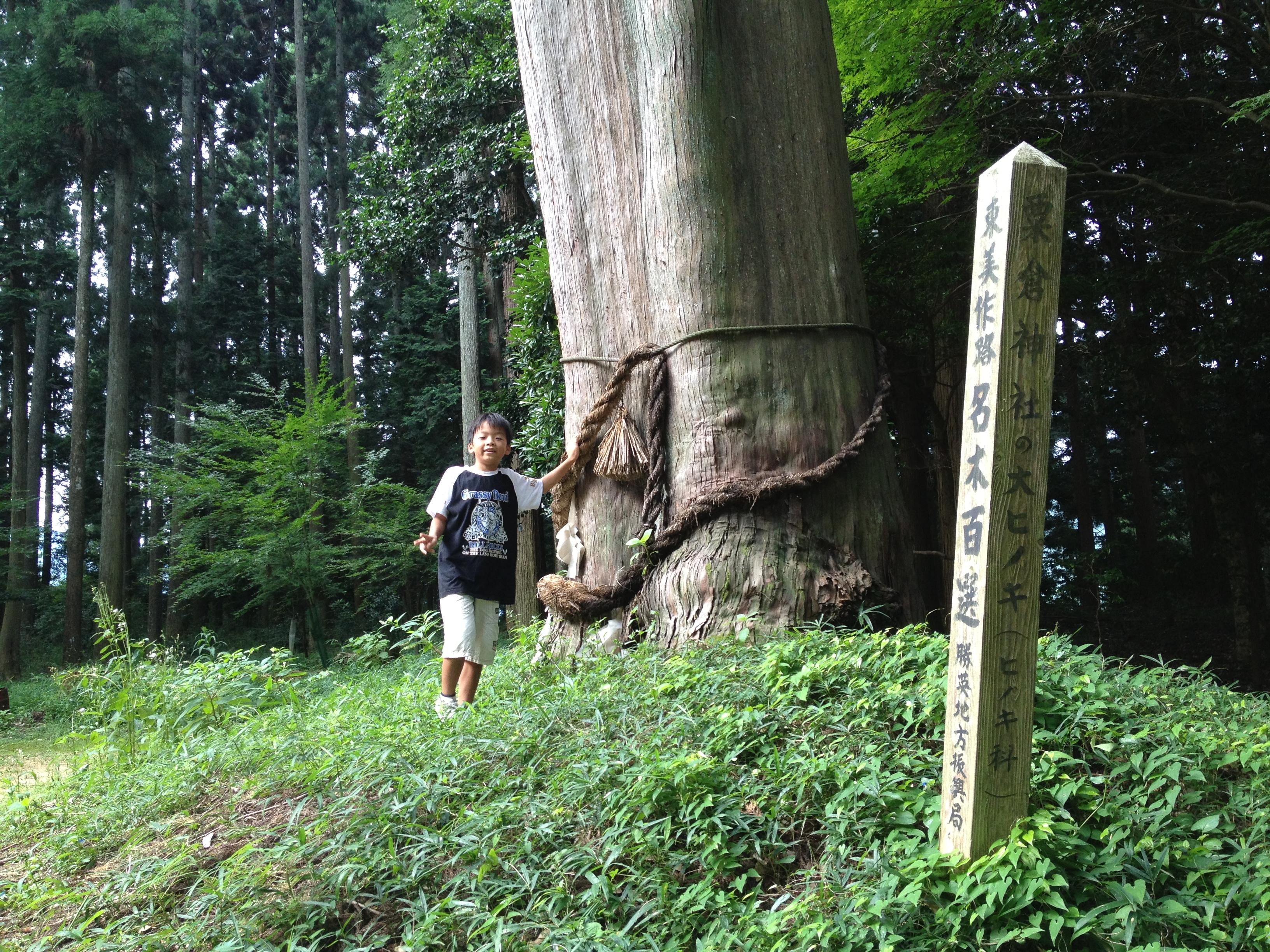 地域散策 Nature Hunt