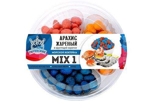 """Арахис жареный в хрустящей корочке """"Морской коктейль"""" MIX1"""