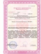 Лицензия - 0003.jpg