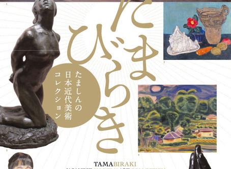 開館記念展Ⅰたまびらき―たましんの日本近代美術コレクション―