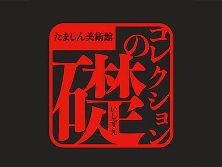 コレクションの礎(いしずえ)―倉田三郎・佐藤多持・関頑亭―