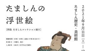 たましんの浮世絵【たましん歴史・美術館/国立】