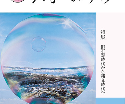 『多摩のあゆみ』第179号を発行しました