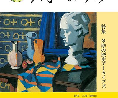 『多摩のあゆみ』第178号を発行しました
