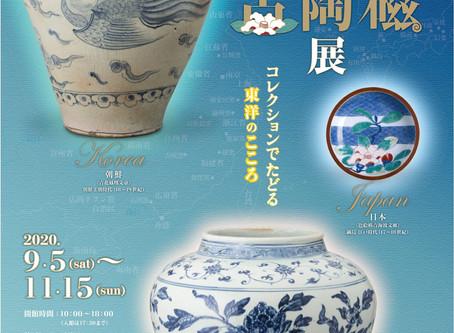 【開催中】開館記念展Ⅱ東洋古陶磁展~コレクションでたどる東洋のこころ~