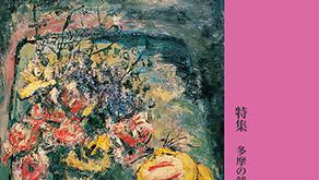 『多摩のあゆみ』第183号を発行しました