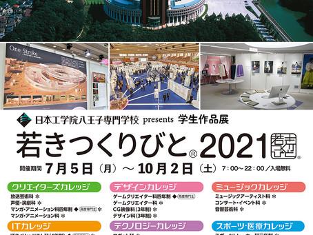 企画展[2021.7-2021.10]日本工学院八王子専門学校 若きつくりびと2021