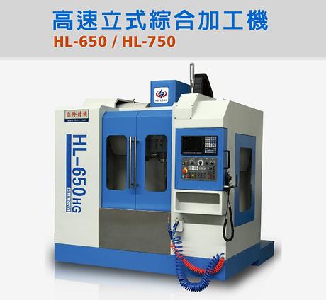 HL-650(1).png