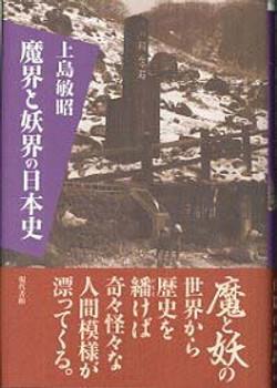 魔界と妖界の日本史