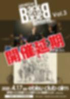 BTB417延期.jpg