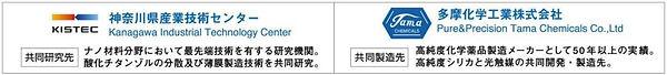 神奈川県産業技術センター・多摩化学工業(株).jpg