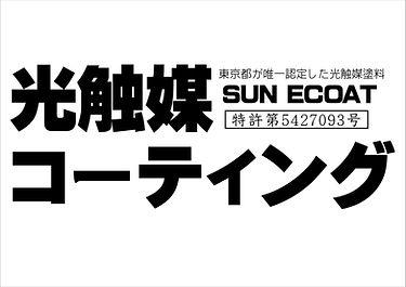 光触媒SUN ECOAT