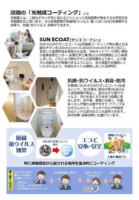 一般家庭用チラシSUN ECOAT2MKエンタープライズ.jpg