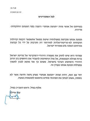 מכתב תמיכה עמי איילון.jpg