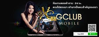 gclub-mobile-banner.jpg