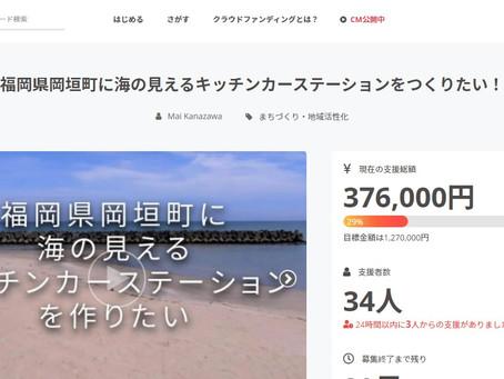 福岡県岡垣町に海の見えるキッチンカーステーションをつくりたい! CAMPFIREにてクラウドファンディング挑戦中