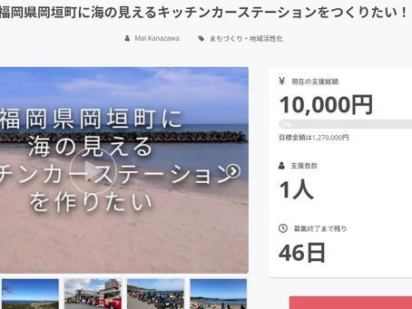 なぜ弊社はCAMPFIREの公式パートナーになったのか? 岡垣町にキッチンカーステーションを作るプロジェクトがスタート
