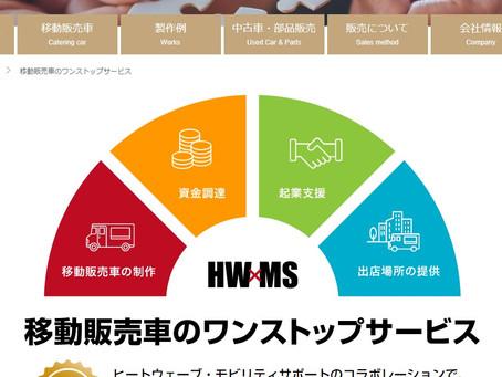 移動販売開業を支援。流行で終わらせず、九州に移動販売文化を根付かせたい