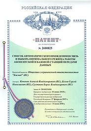 патент Способ автоматического вхождения