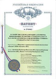 Патент № 2743412.jpg