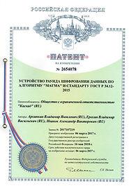 патент на изобретение Устройство раунда