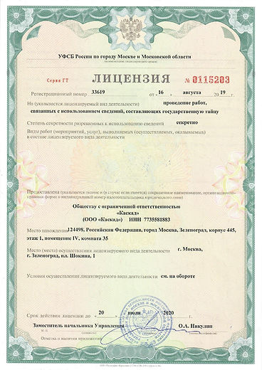 Licence_Page_1.jpg