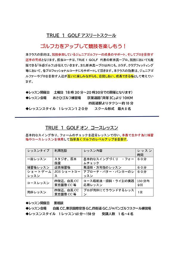 TRUE 1 GOLFチラシ_page-0004.jpg