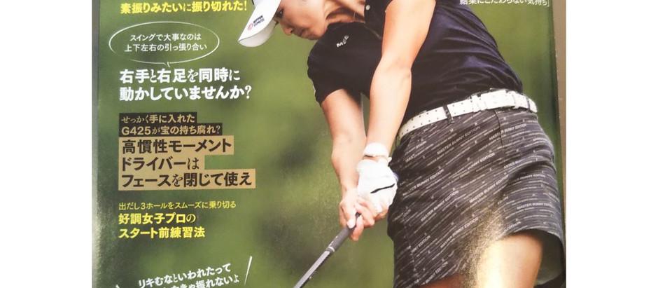 週刊パーゴルフ「リフレックスパワー」レッスン記事掲載!!