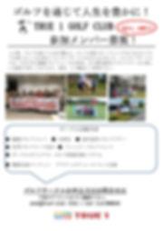 TRUE1ゴルフサークル募集チラシ_page-0001.jpg