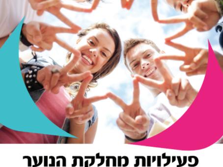 """פעילויות מחלקת הנוער תשפ""""ב 2021-22"""