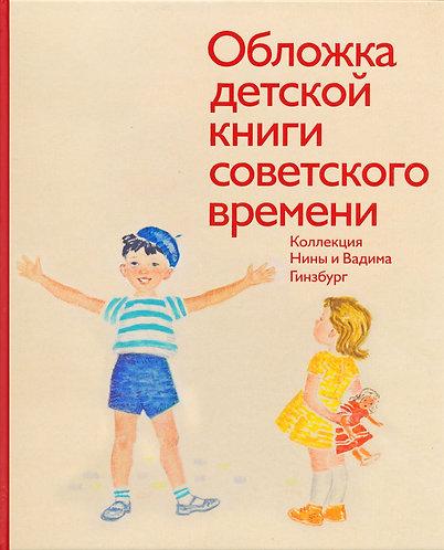 Обложка детской книги советского времени