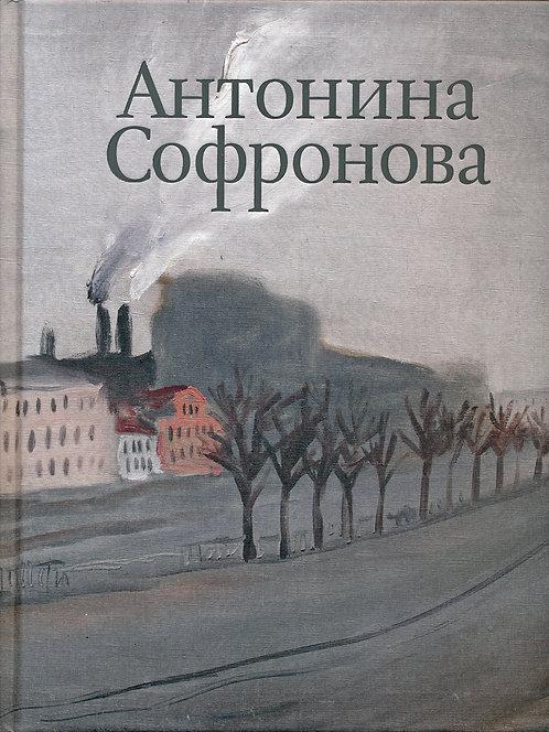 Антонина Софронова. Живопись. Графика (альбом в 2-х томах)