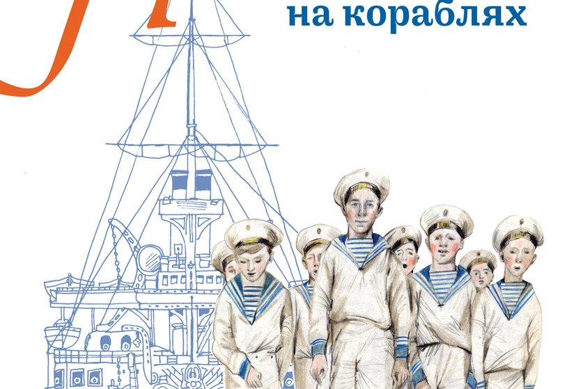Е. Борисова. Детство на кораблях