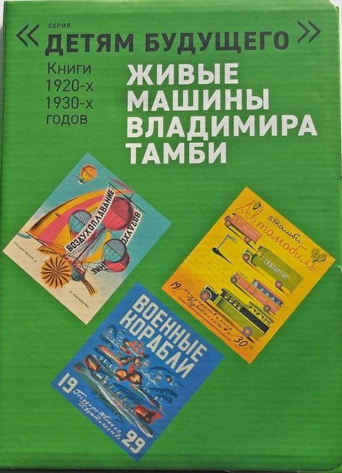 Живые машины Владимира Тамби (комплект книг)
