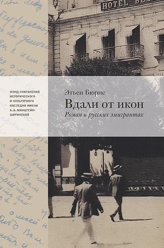 Вдали от икон: роман о русской эмиграции