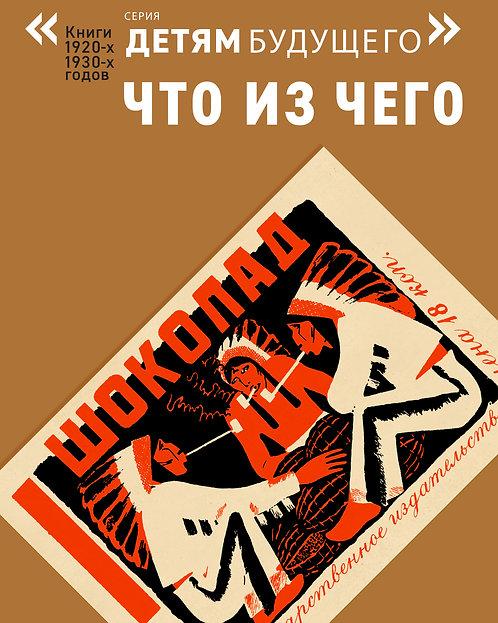 Л. Зилов. Шоколад