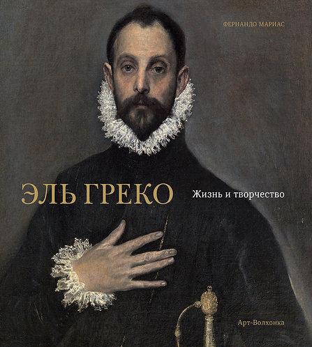 Фернандо Мариас. Эль Греко: Жизнь и творчество