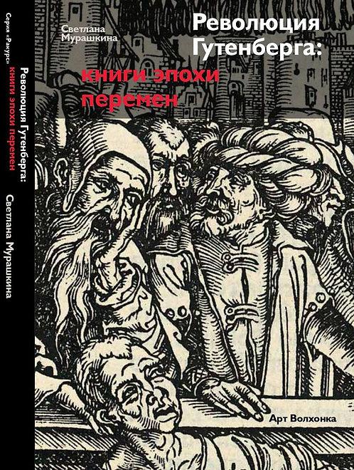 Революция Гутенберга: книги эпохи перемен