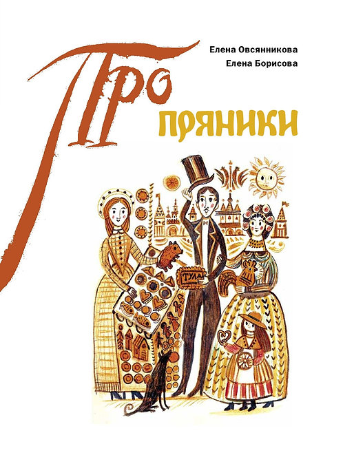 Овсянникова Е., Борисова Е. Пряники