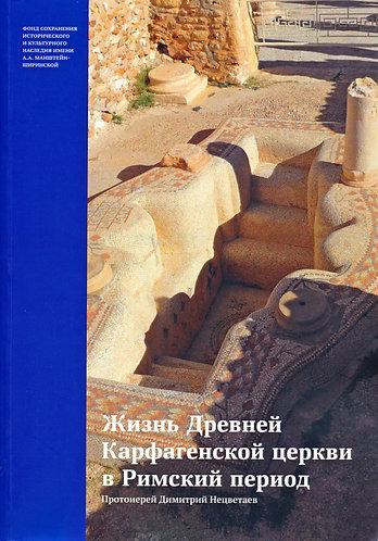 Жизнь Древней Карфагенской церкви в Римский период