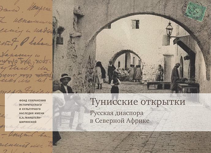Тунисские открытки: Жизнь русской диаспоры в Северной Африке