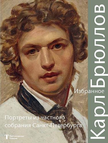 Карл Брюллов. Избранное: Портреты из частного собрания Санкт – Петербурга