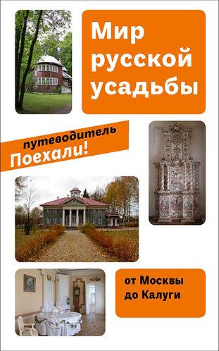 Мир русской усадьбы: от Москвы до Калуги