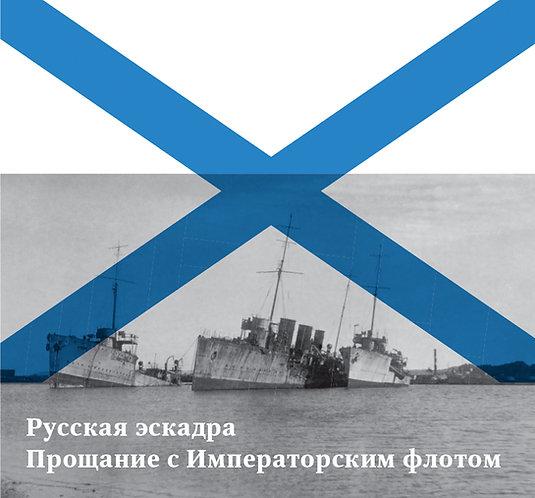Русская эскадра: Прощание с Императорским флотом