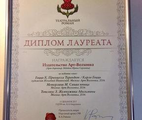 Награда Арт Волхонки за победу в национальном конкурсе