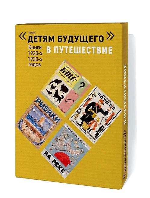 В путешествие (комплект книг)